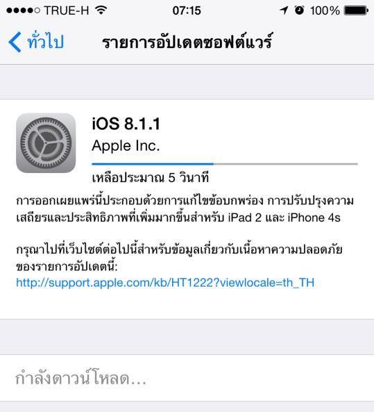iOS 8.1.1 Update