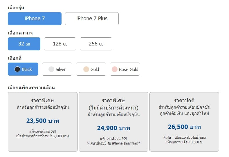 iphone7-dtac-price